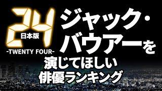 24 ‐TWENTY FOUR‐ シーズン 2 第18話