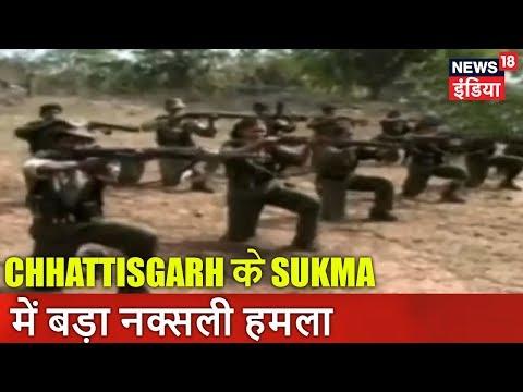 Chhattisgarh के Sukma में बड़ा नक्सली हमला | Breaking News | News18 India