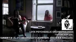 インフォメーション> http://lovepsychedelico.net 色褪せることのない...
