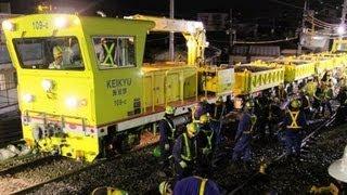京急、終電後の高架切り替え 第一京浜の踏切も撤去 thumbnail