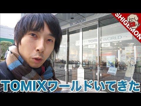 大宮のトミックスワールドに行ってきた / TOMIX WORLD / Nゲージ 鉄道模型SHIGEMON