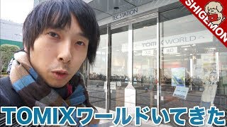"SUPER BELL""Z - 時刻表INDEX"