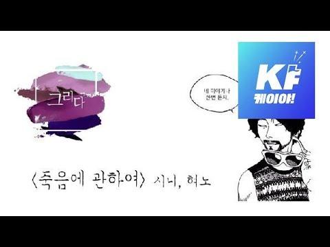 """[그리다] 세상에는 여러 종류의 죽음이 있다 """"죽음에 관하여"""" / KBS뉴스(News)"""