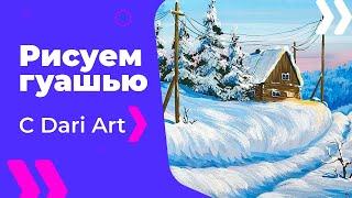 ВИДЕО УРОК\TUTORIAL Зимний пейзаж гуашью! #Dari_Art