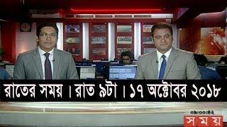 রাতের সময় | রাত ৯টা | ১৭ অক্টোবর ২০১৮ | Somoy tv bulletin 9pm | Latest Bangladesh News