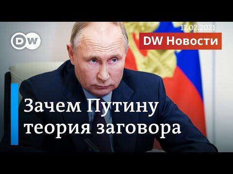 ЕСПЧ требует освободить Навального, а Путин говорит об иностранном вмешательстве. DW Новости