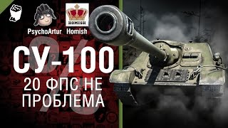 20 FPS не проблема - Полпроцента на Победу 3.0 - Выпуск №7 [World of Tanks]