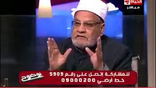 مجبتش حاجة من عندى ده كلام فضيلة الشيخ احمدكريمة عن الخلع