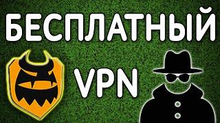 Бесплатный VPN сервис. Меняем свой IP-адрес в сети.(Сегодня я покажу вам условно бесплатный VPN сервис, который позволит вам изменить свой IP-адрес в интернете...., 2016-05-08T08:19:32.000Z)
