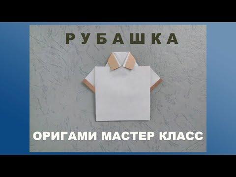 Оригами рубашка. Как сделать рубашку оригами