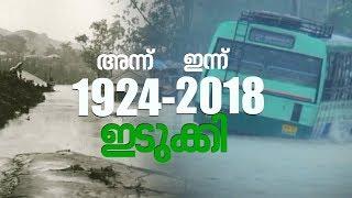 Flood in Kerala now and then | അന്ന് മഴ പെയ്തപ്പോൾ ഇടുക്കിയിൽ സംഭവിച്ചത്