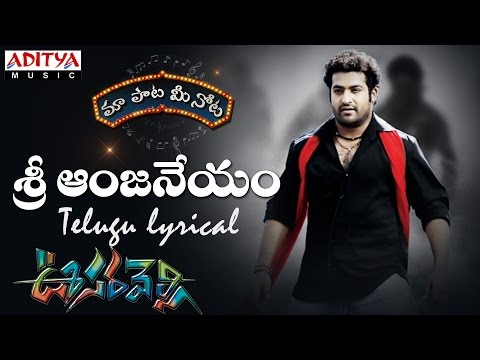 "Sri Anjaneyam Full Song With Telugu Lyrics ||""మా పాట మీ నోట""