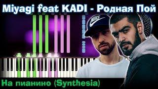 MiyaGi - Родная пой (feat. KADI)| На пианино | Synthesia разбор| Как играть?| Караоке + Ноты
