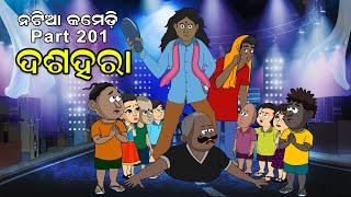 Natia COmedy Part 201 || Dusshera || Cuttack Bhasani
