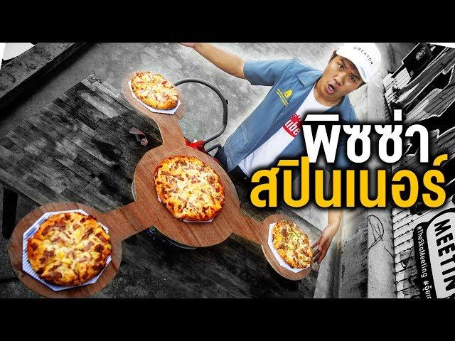 Pizza Spinner ยักษ์!!!