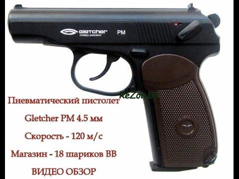 Пистолет пневматический Gletcher PM 1951 (Макаров)
