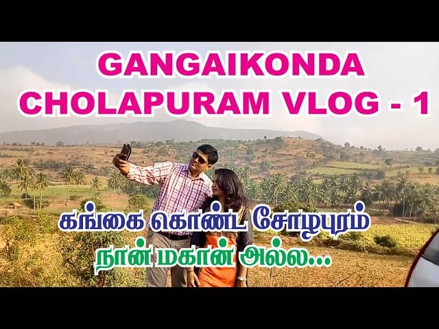 Gangaikondacholapuram vlog 1| I am not a Gandhi | நான் மகான் இல்லை