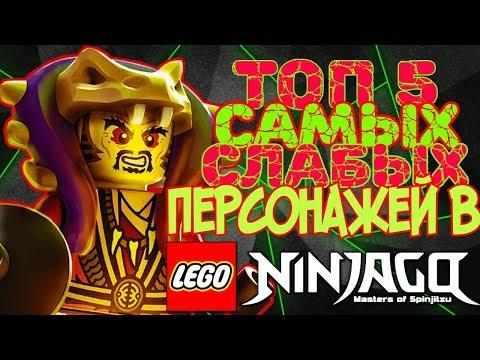 """ТОП 5 САМЫХ СЛАБЫХ ЗЛОДЕЕВ ВО ВСЕЛЕННОЙ """"LEGO NINJAGO""""! /--Sedrik--/"""