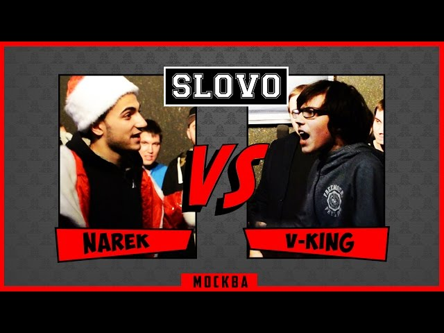 SLOVO | Moscow - NAREK vs. V-KING (1/16, Season II)