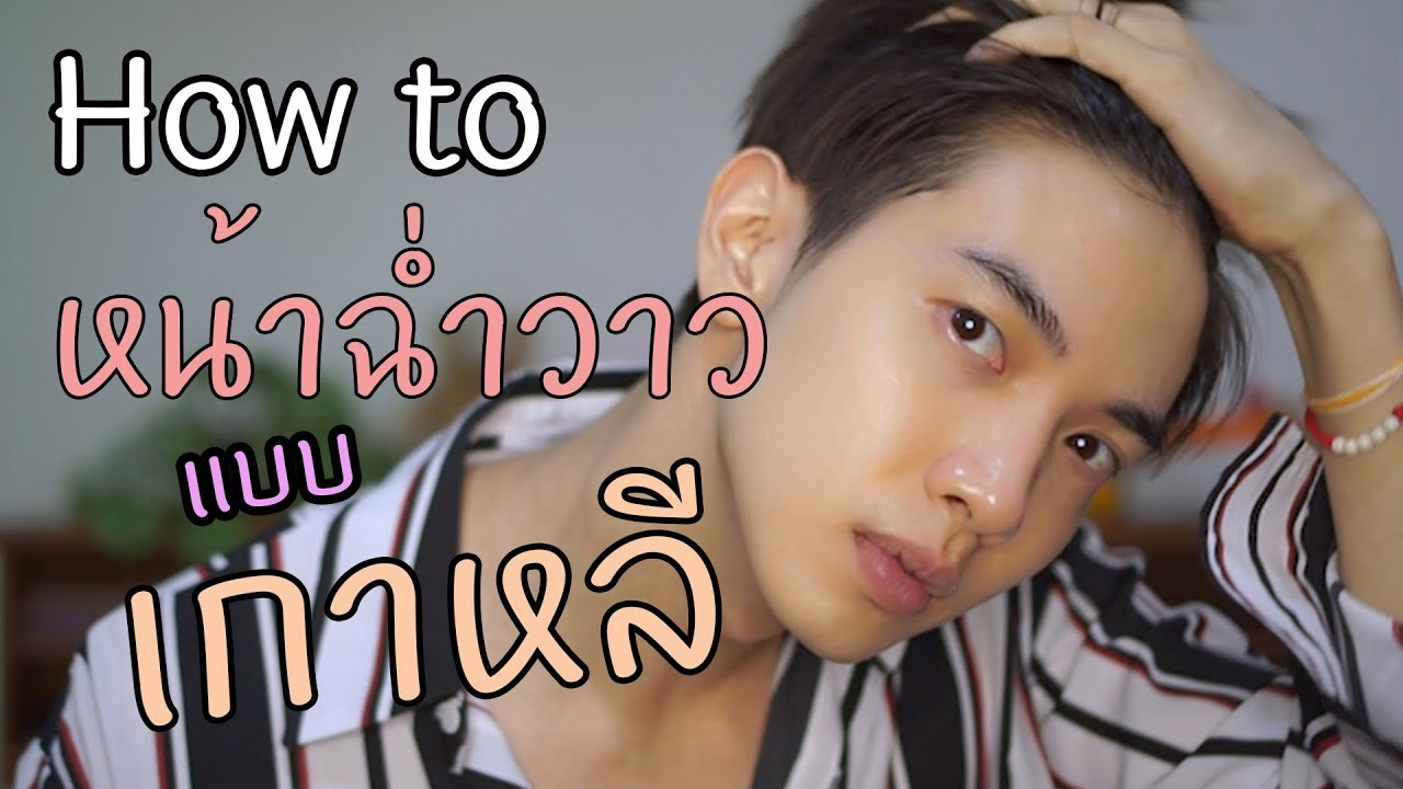 How to หน้าฉ่ำวาวแบบ หนุ่ม สาว เกาหลี