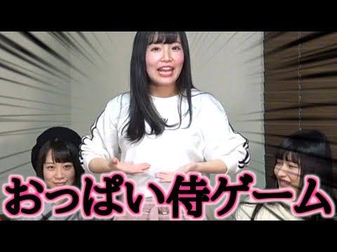 【大流行】女版ちんちん侍ゲーム「おっぱい侍」がアホゲー過ぎたw