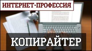 Интернет-профессия: Копирайтер. Заработок в Интернете на копирайтинге и рерайтинге.