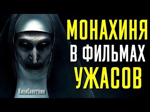 ОБРАЗ МОНАХИНИ В ФИЛЬМАХ УЖАСОВ | КиноСоветник