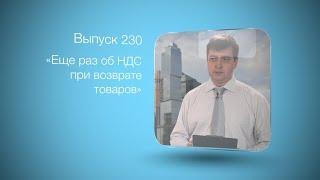 Бухгалтерский вестник ИРСОТ 230. Еще раз об НДС при возврате товаров