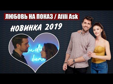 Новый турецкий сериал - Любовь на показ (Afili Ask) | Анонс сериала бьет рекорды!