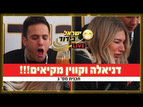 ישראל בידוד לייב 🔥 דניאלה וקווין מקיאים!!!  💫