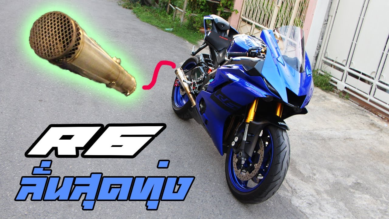 Download R6  ที่ท่อลั่นเหมือนถอดท่อ!!!
