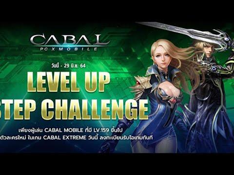 กลับมา CABAL PC  เพราะกิจกรรมเก็บเวล ! (Lv.1149) รวดเดียว !| CABAL PC