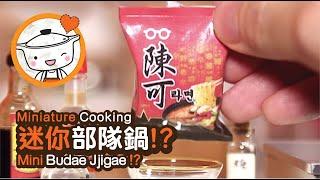 Miniature Cooking | Mini budae jjigae | 迷你部隊鍋 | 부대찌개 | Tiny Kitchen | 迷你廚房