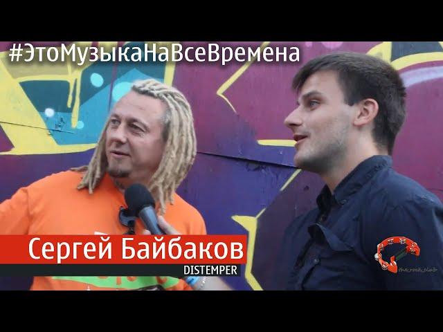 Эпизод №15 Байбаков Сергей ( Это Музыка На Все Времена )