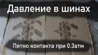 видео Обзор российских Off-Road шин для внедорожников