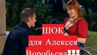 Холостяк 4 сезон 1 серия с Алексеем Воробьевым