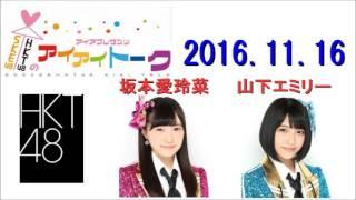 『SKE48&HKT48のアイアイトーク』 2016年11月16日放送分です。 パーソナ...