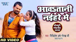Mithlesh Urf Gorakhji का 2020 का सबसे हिट वीडियो सांग   Aawatani Naihare Me   Bhojpuri Hit Song
