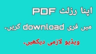 9th & 10th Class Result Download in PDF