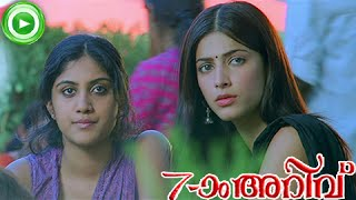 malayalam movie 2013 ezham arivu 7aum arivu new malayalam movie scene 3 hd