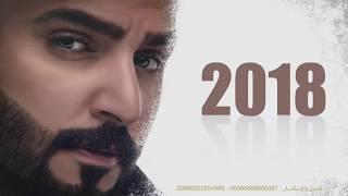 زايد الصالح - خذاك (جلسة) | 2018