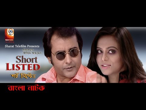 Short Listed  (শর্ট  লিস্টেড) । Bangla New Natok | Shamim Zaman & Mimu