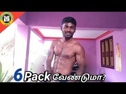 How to get Sixpack #1 IN TAMIL AT HELLO PEOPLE
