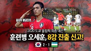 [후토크] U23 대표팀 8강 진출!! 훈련병 오세훈의…