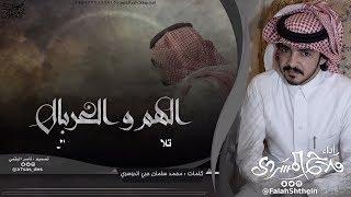 الهم و الغربال I كلمات محمد سلمان حبي I أداء فلاح المسردي