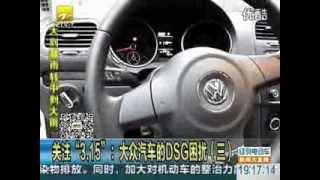 VW - Проблемы DSG в Китае ролик №2  (русский перевод)(, 2014-02-03T06:48:49.000Z)