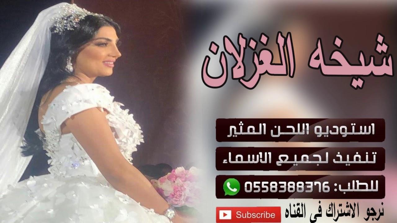 شيلة مدح عروس مدح حماسي باسم خوله ll شيخه الغزلان ll تنفيذ بالاسماء