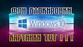 ГДЕ ИСКАТЬ КАРТИНКИ ЭКРАНА БЛОКИРОВКИ Windows 10.Папка где можно их найти в описании!