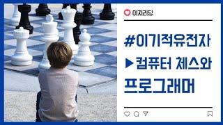 이기적유전자 리딩#26 '컴퓨터 체스와 프로그래…
