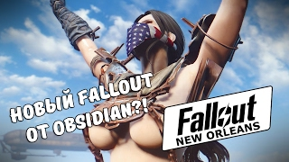 Новые слухи о Fallout New Orleans Новости Fallout 22